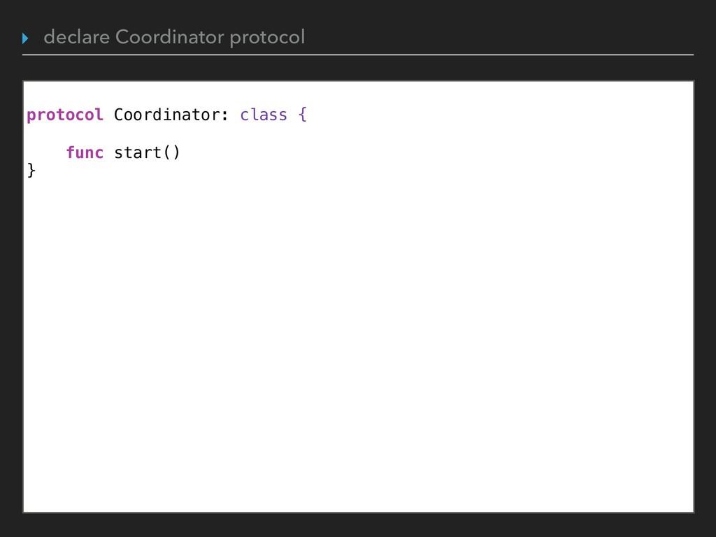 protocol Coordinator: class { func start() } ▸ ...