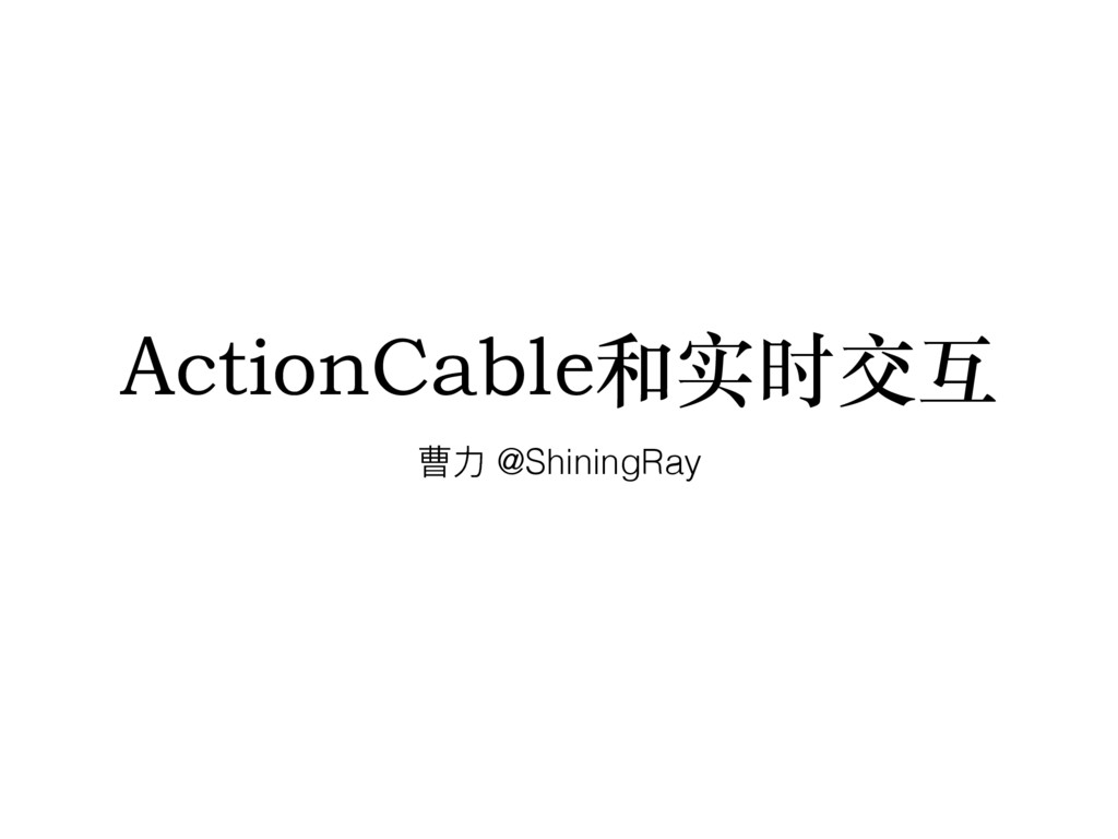ActionCable和实时交互 ็ێ @ShiningRay