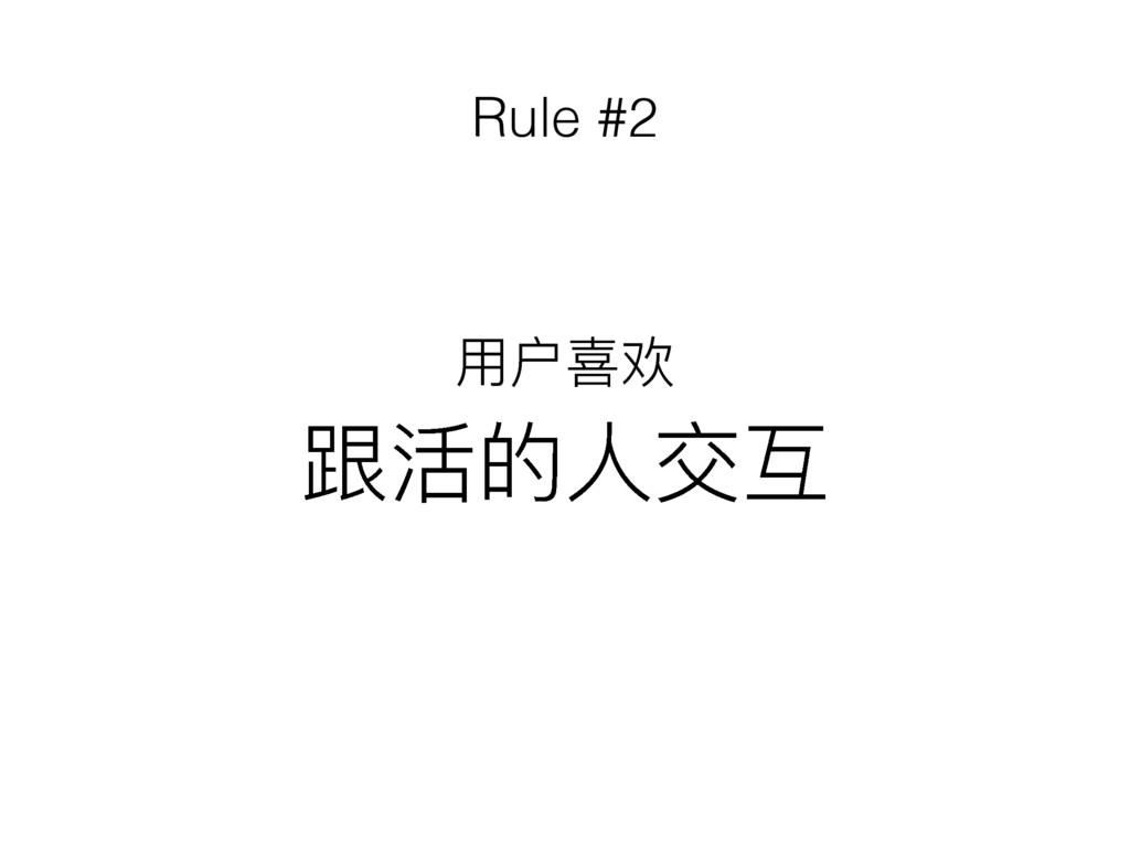 አಁࡅཻ ᪙ၚጱՈԻ Rule #2