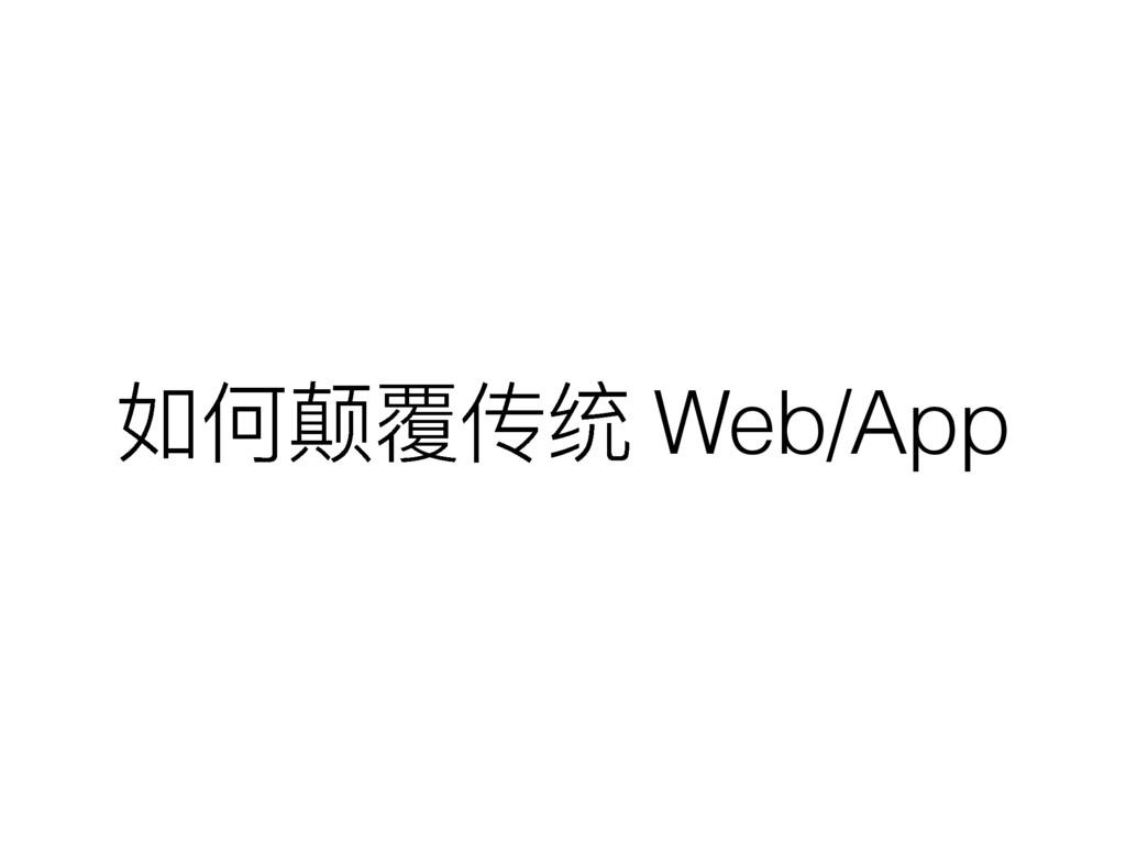ই֜ᷓᥟփᕹ Web/App