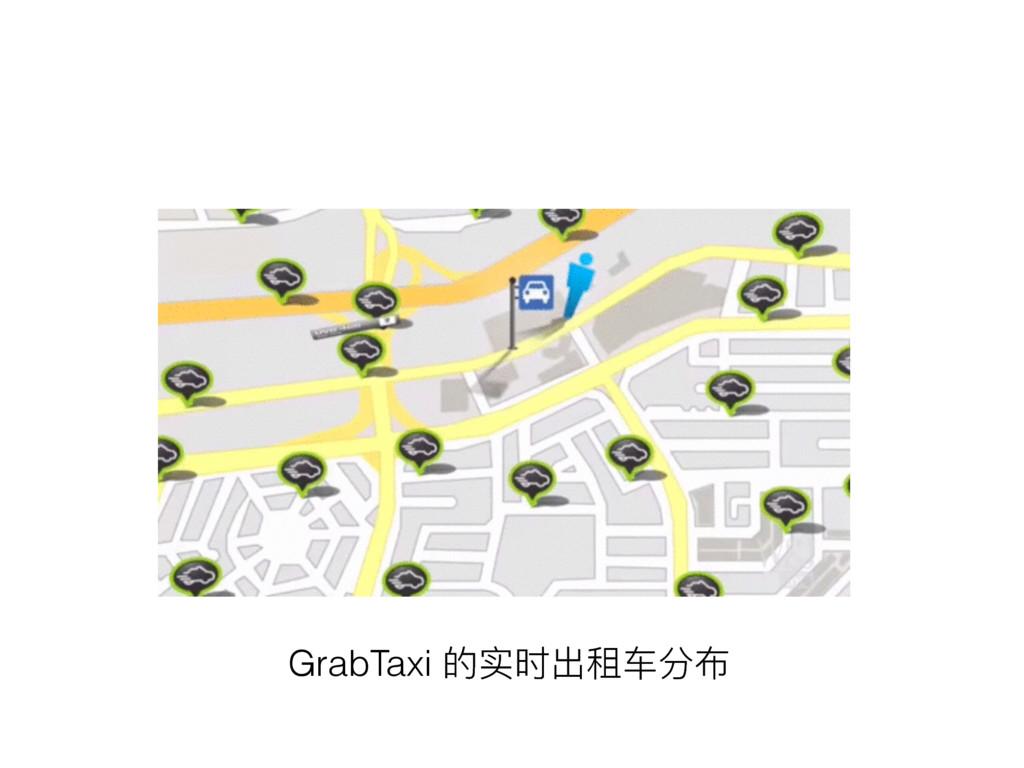 GrabTaxi ጱਫڊᑄړ