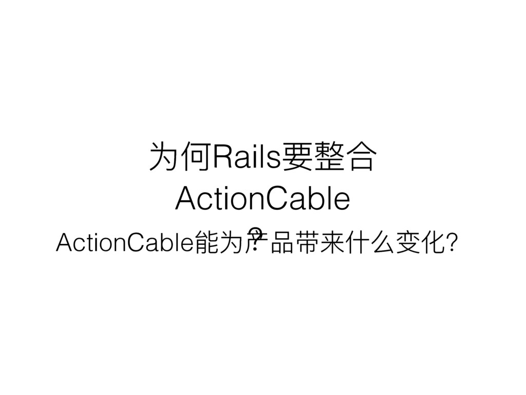 ԅ֜Railsᥝෆݳ ActionCable Ҙ ActionCableᚆԅԾߝଃՋԍݒ۸Ҙ