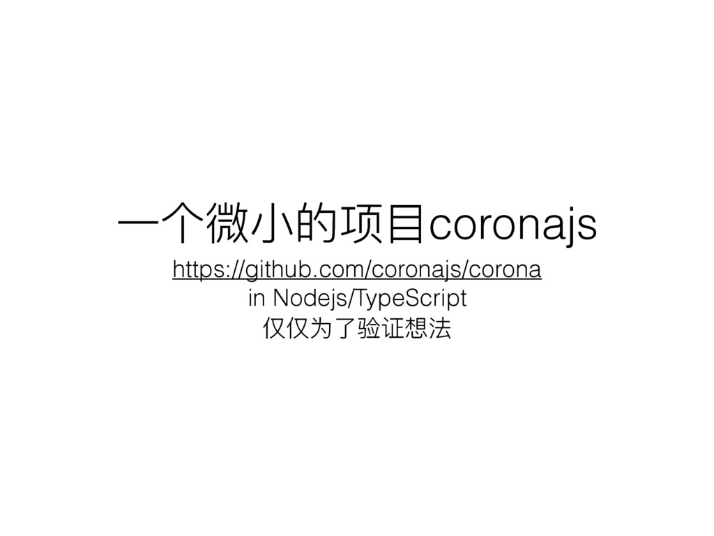 Ӟӻஙੜጱᶱፓcoronajs https://github.com/coronajs/cor...