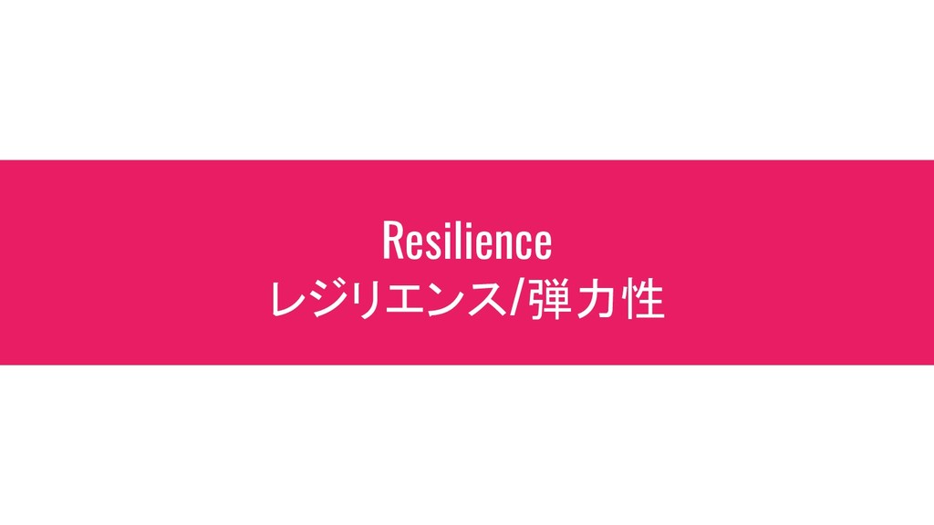 Resilience レジリエンス/弾力性