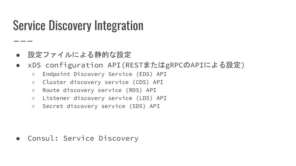 Service Discovery Integration ● 設定ファイルによる静的な設定 ...