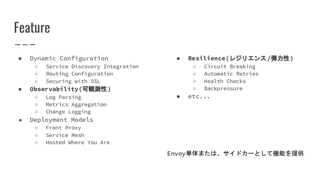 Feature ● Dynamic Configuration ○ Service Disco...