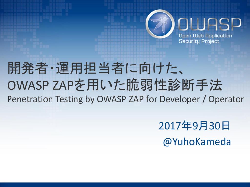 開発者・運用担当者に向けた、 OWASP ZAPを用いた脆弱性診断手法 Penetration...