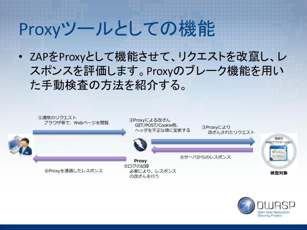 Proxyツールとしての機能 • ZAPをProxyとして機能させて、リクエストを改竄し、レ ...