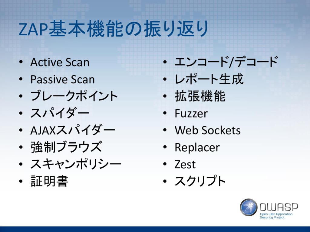 ZAP基本機能の振り返り • Active Scan • Passive Scan • ブレー...