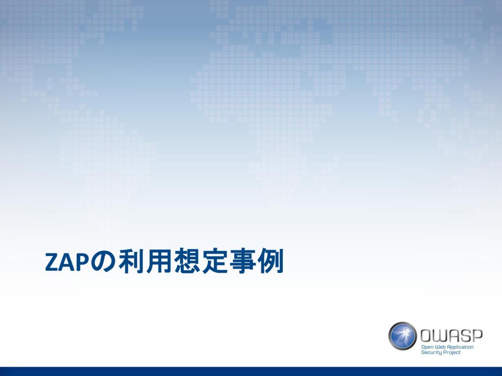 ZAPの利用想定事例