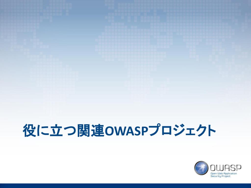 役に立つ関連OWASPプロジェクト