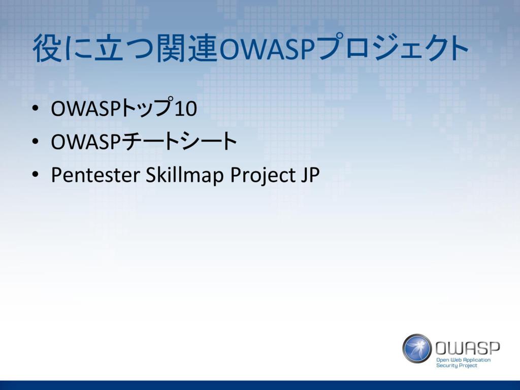 役に立つ関連OWASPプロジェクト • OWASPトップ10 • OWASPチートシート • ...