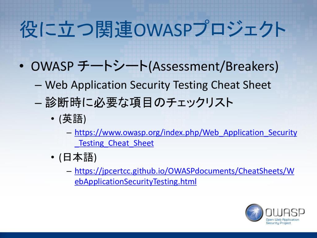 役に立つ関連OWASPプロジェクト • OWASP チートシート(Assessment/Bre...