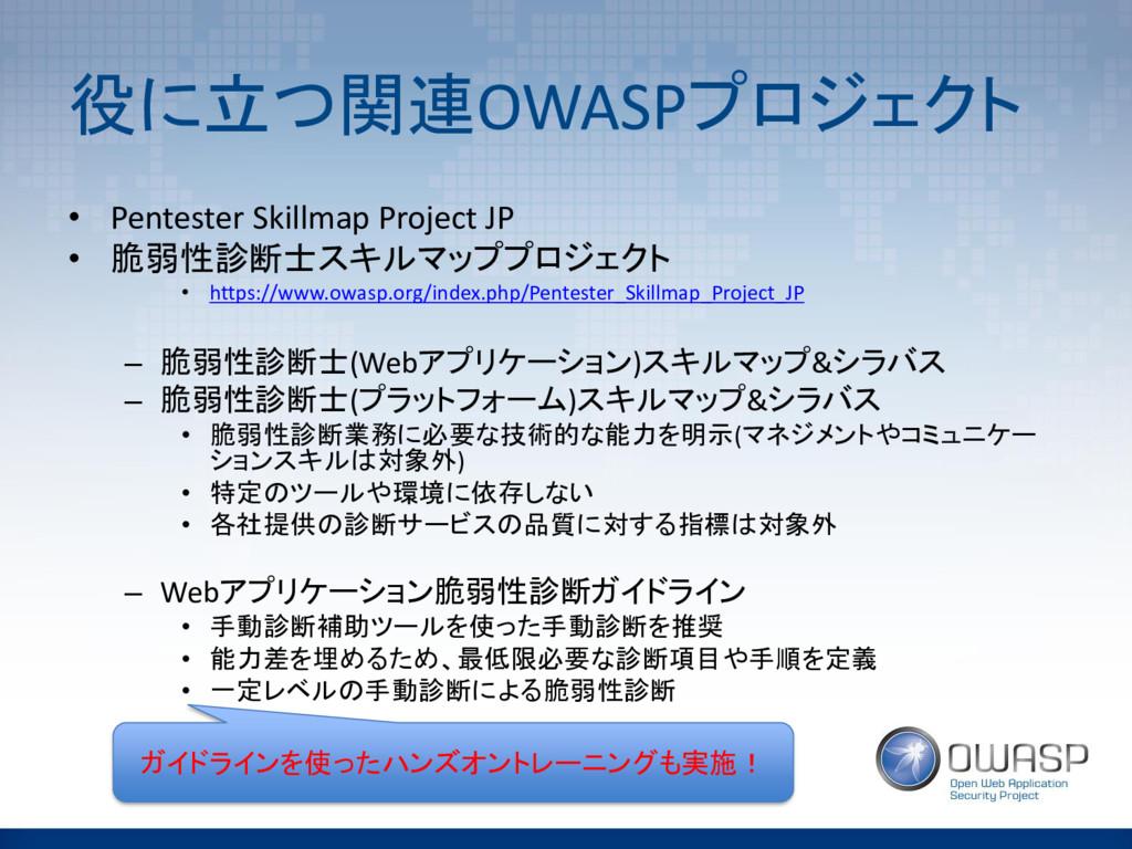 役に立つ関連OWASPプロジェクト • Pentester Skillmap Project ...