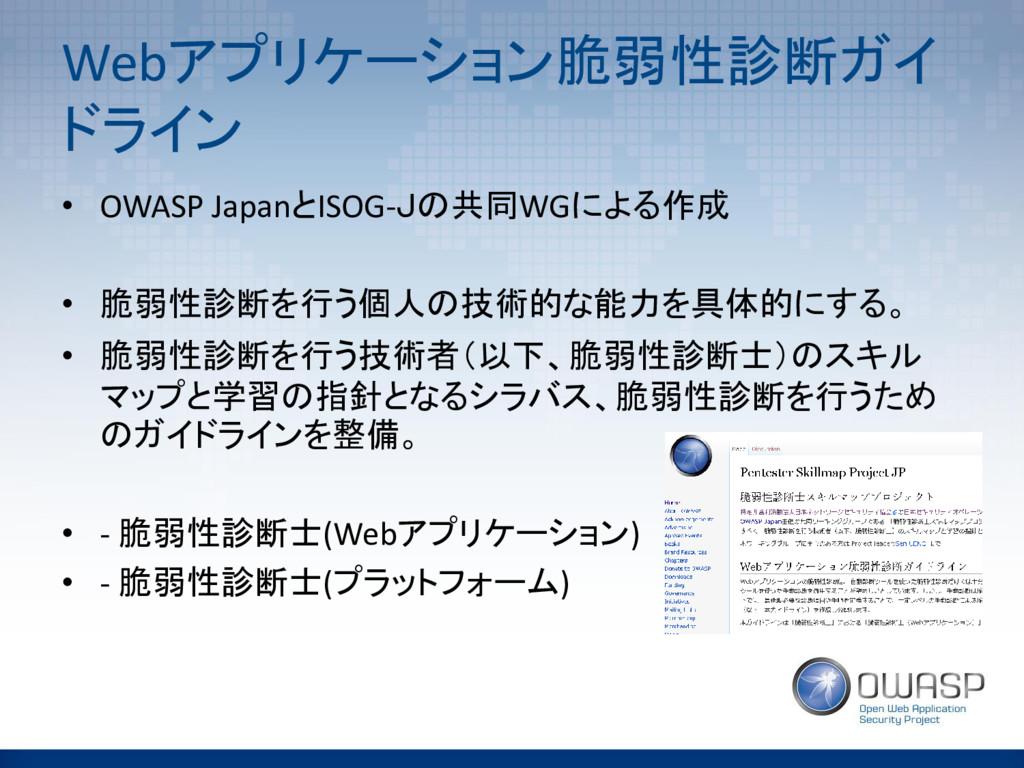 Webアプリケーション脆弱性診断ガイ ドライン • OWASP JapanとISOG-Jの共同...