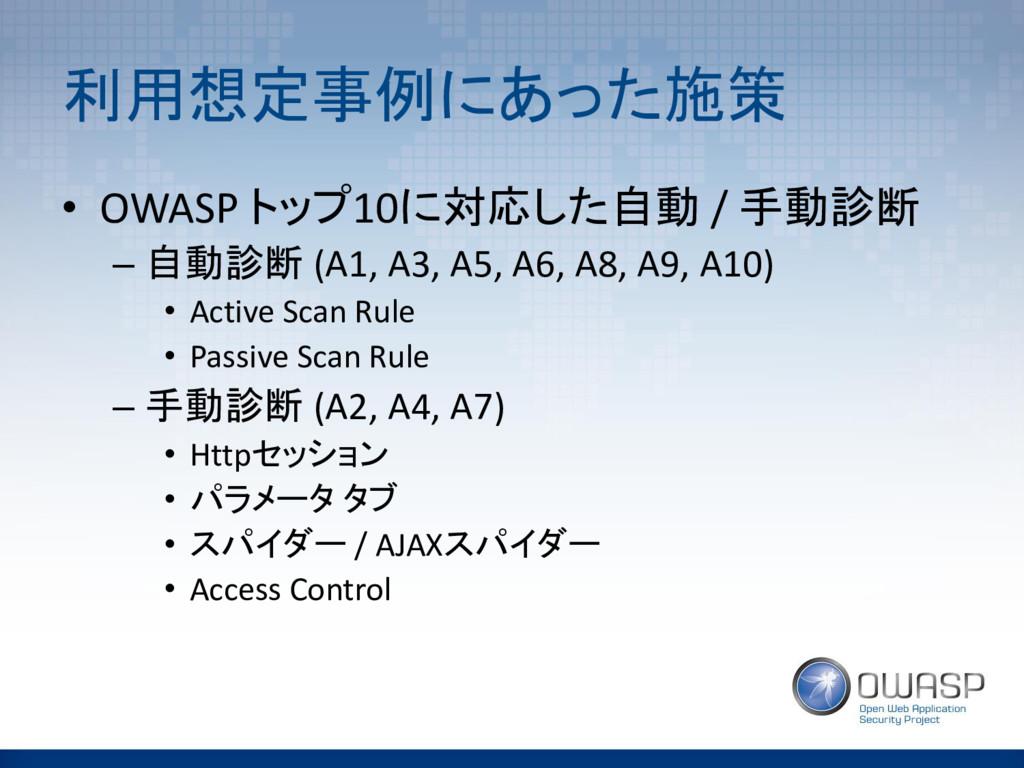 利用想定事例にあった施策 • OWASP トップ10に対応した自動 / 手動診断 – 自動診断...