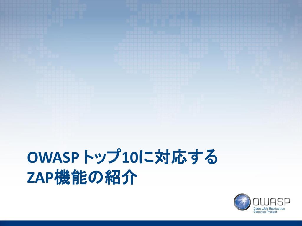 OWASP トップ10に対応する ZAP機能の紹介