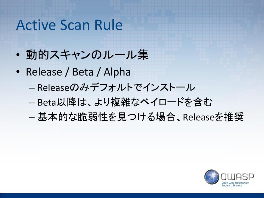Active Scan Rule • 動的スキャンのルール集 • Release / Beta...