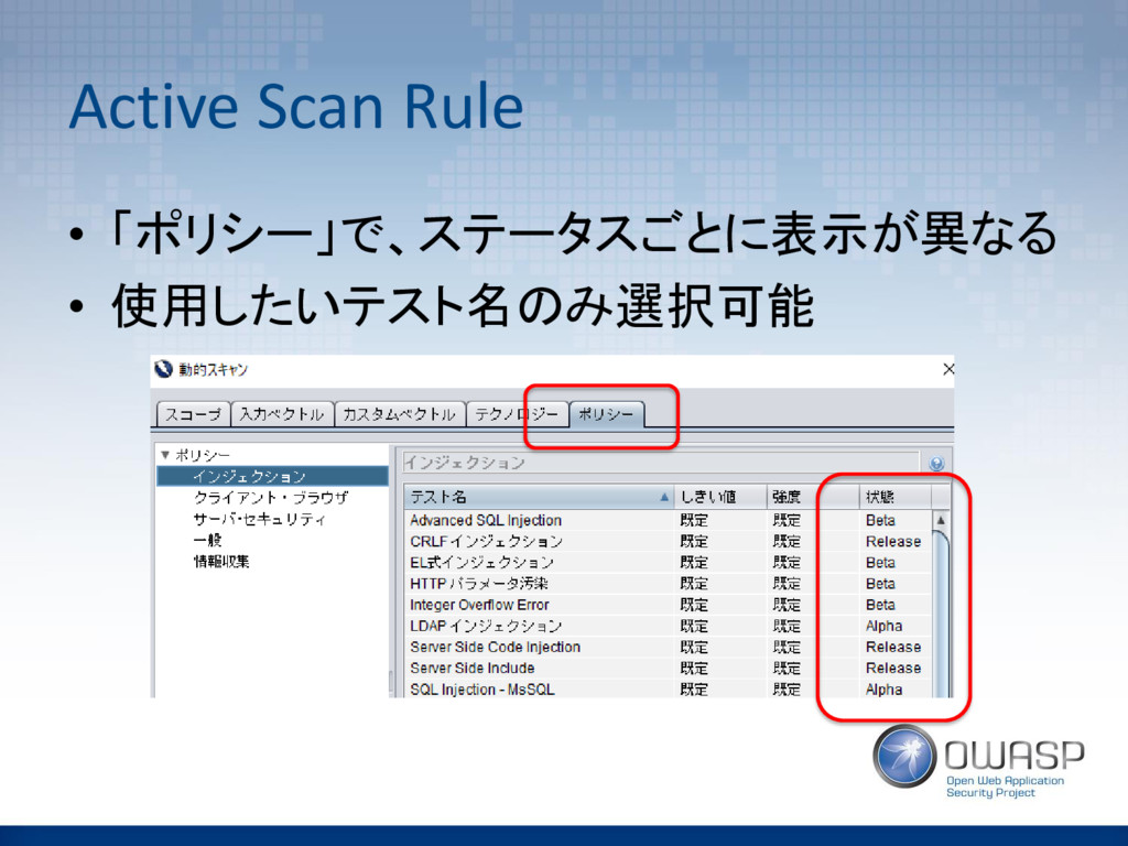 Active Scan Rule • 「ポリシー」で、ステータスごとに表示が異なる • 使用し...