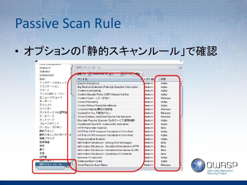 Passive Scan Rule • オプションの「静的スキャンルール」で確認