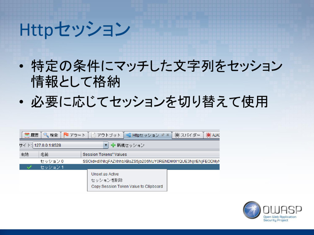 Httpセッション • 特定の条件にマッチした文字列をセッション 情報として格納 • 必要に応...