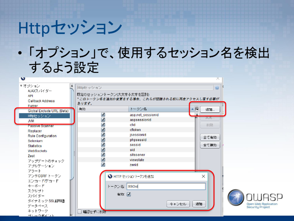 Httpセッション • 「オプション」で、使用するセッション名を検出 するよう設定