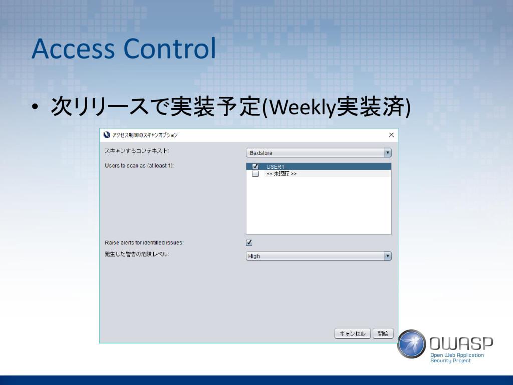 Access Control • 次リリースで実装予定(Weekly実装済)