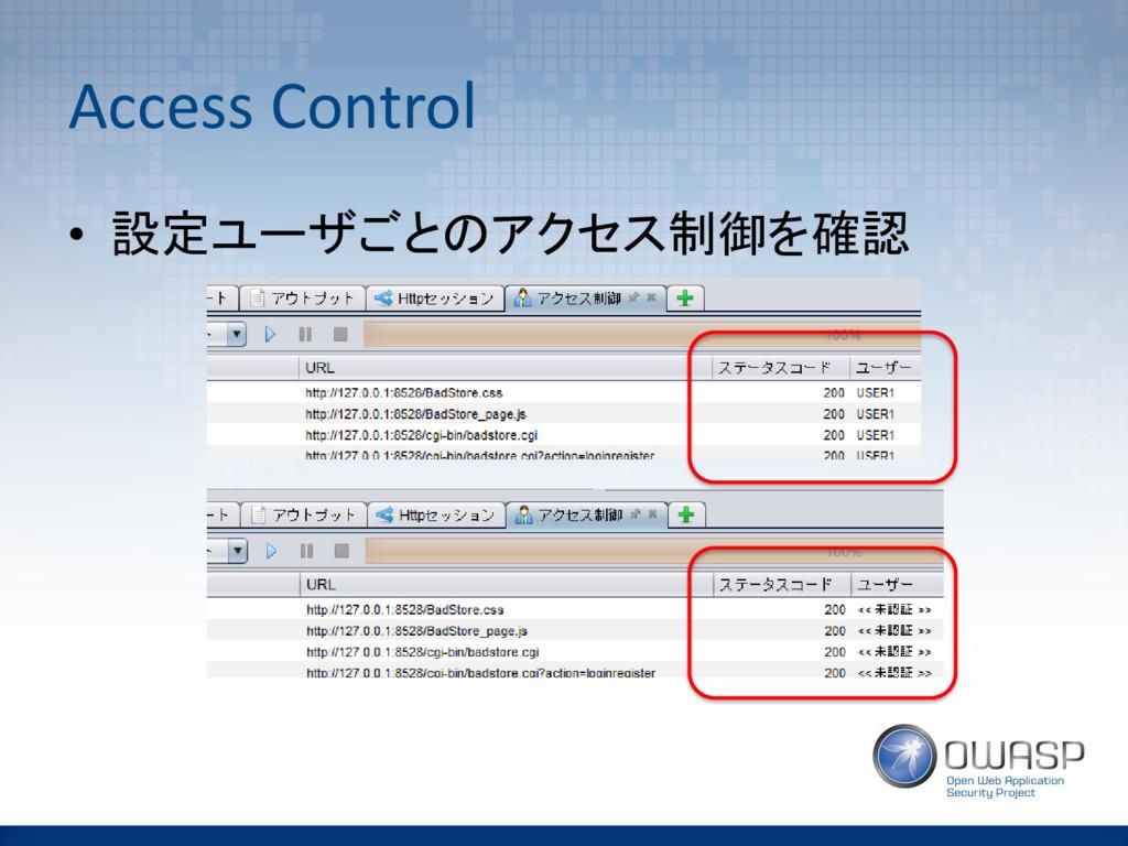 Access Control • 設定ユーザごとのアクセス制御を確認