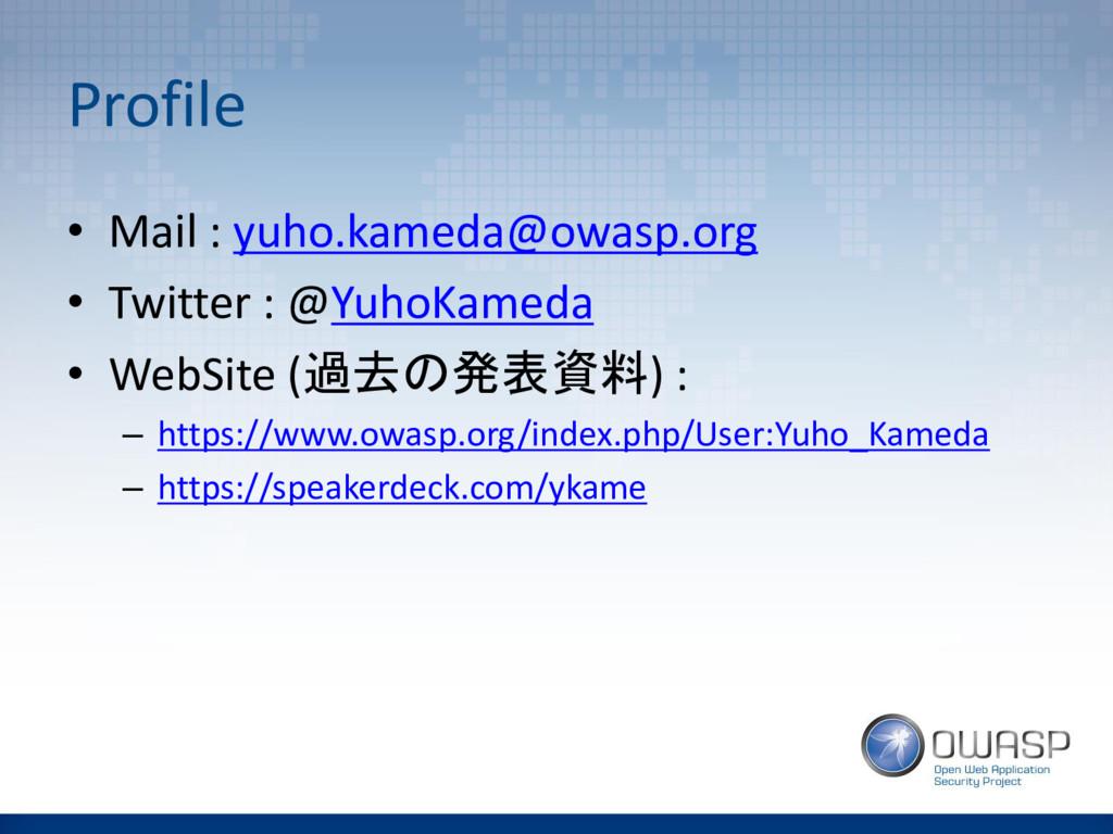 Profile • Mail : yuho.kameda@owasp.org • Twitte...