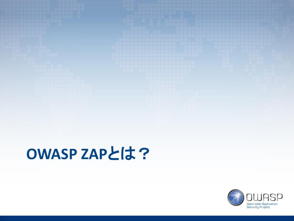OWASP ZAPとは?