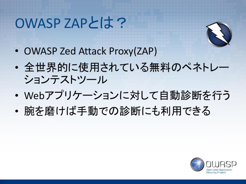 OWASP ZAPとは? • OWASP Zed Attack Proxy(ZAP) • 全世...