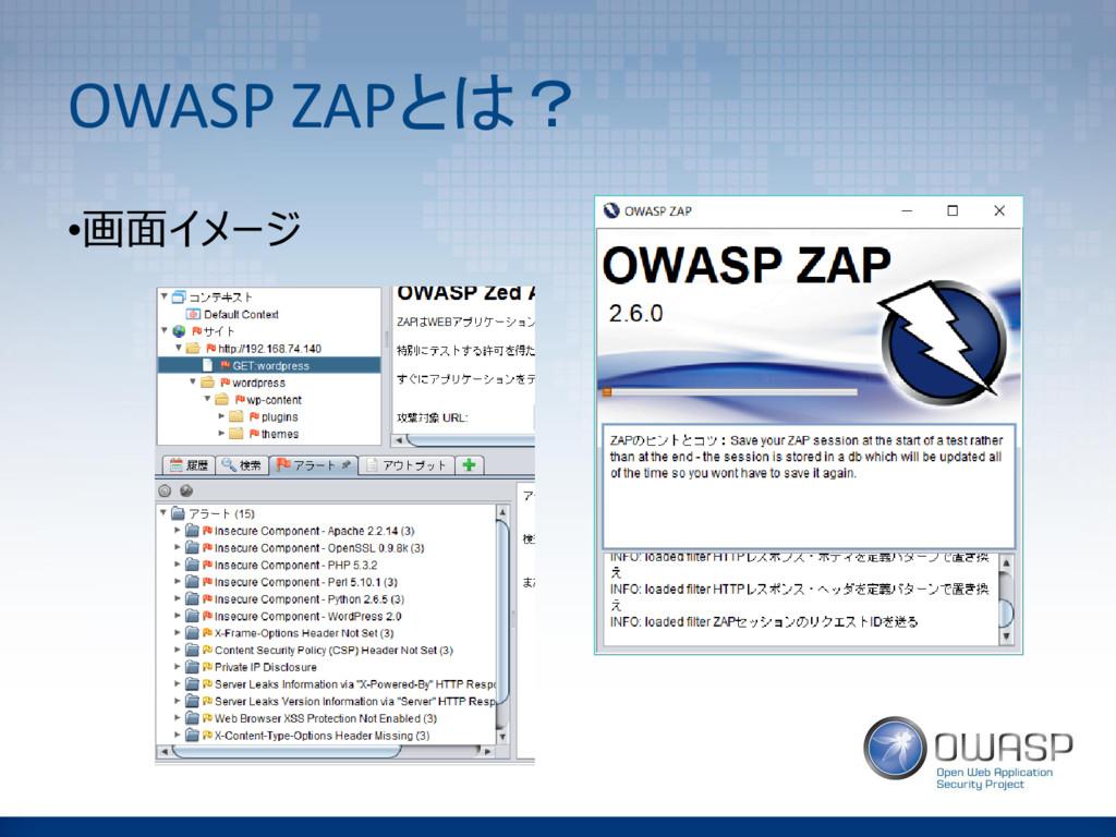 OWASP ZAPとは? •画面イメージ