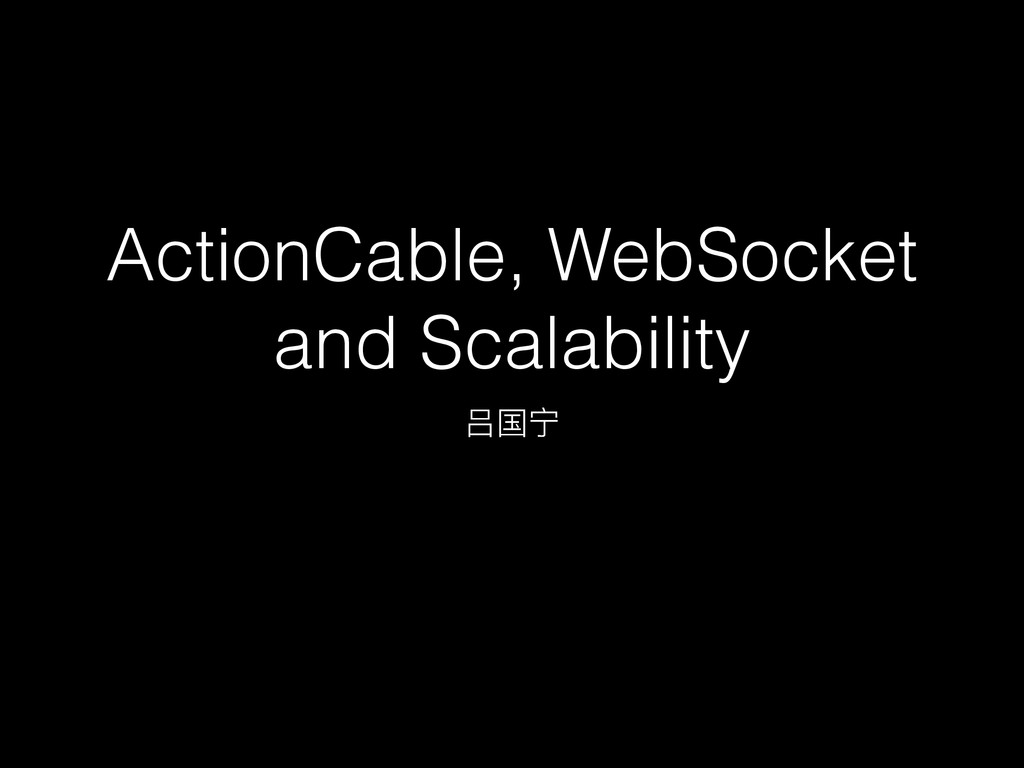 ActionCable, WebSocket and Scalability ݾࢵਘ