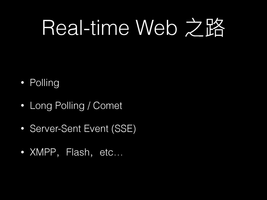 Real-time Web ԏ᪠ • Polling • Long Polling / Com...