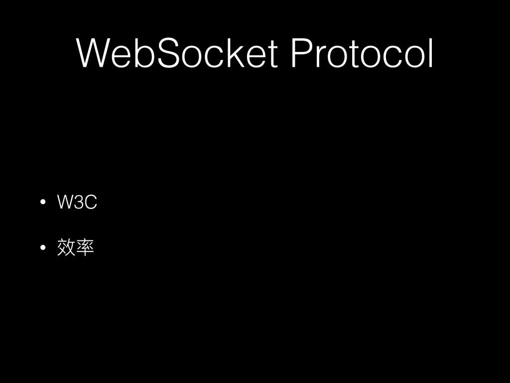 WebSocket Protocol • W3C • පሲ
