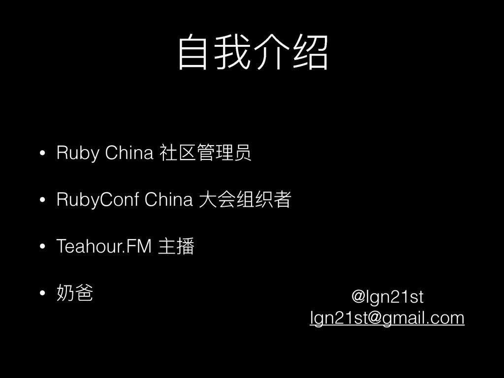 ᛔ౯Օᕨ • Ruby China ᐒ܄ᓕቘާ • RubyConf China य़տᕟᕢᘏ ...