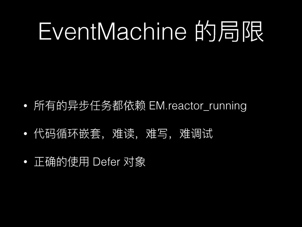 EventMachine ጱੴᴴ • ಅํጱྍձۓ᮷ׁᩢ EM.reactor_runnin...
