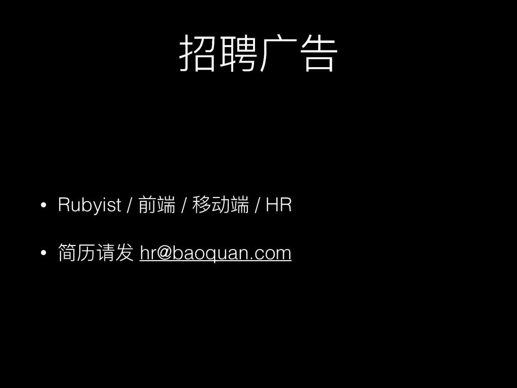 ᘷଠޞ • Rubyist / ڹᒒ / ᑏۖᒒ / HR • ᓌܲ᧗ݎ hr@baoqua...