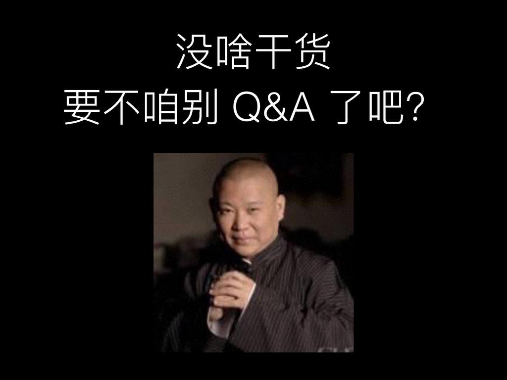 ဌࠨଗᨵ ᥝӧߕڦ Q&A ԧމҘ