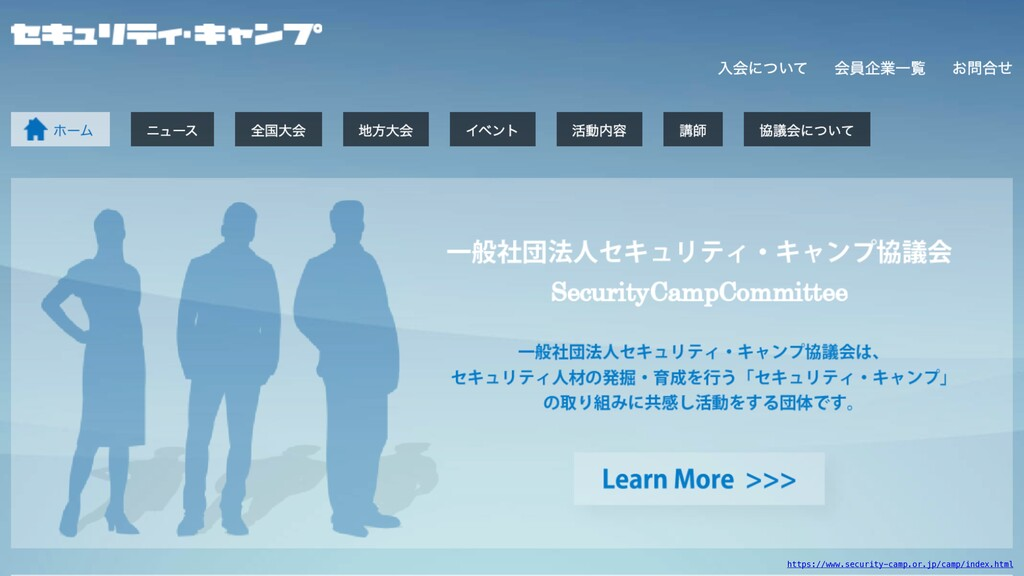 https://www.security-camp.or.jp/camp/index.html