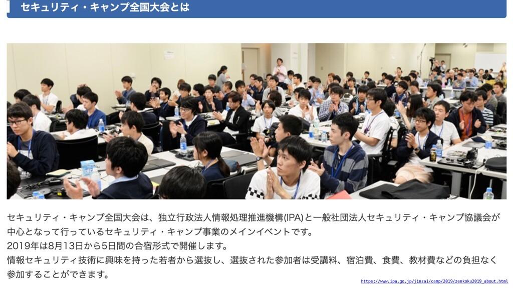 https://www.ipa.go.jp/jinzai/camp/2019/zenkoku2...