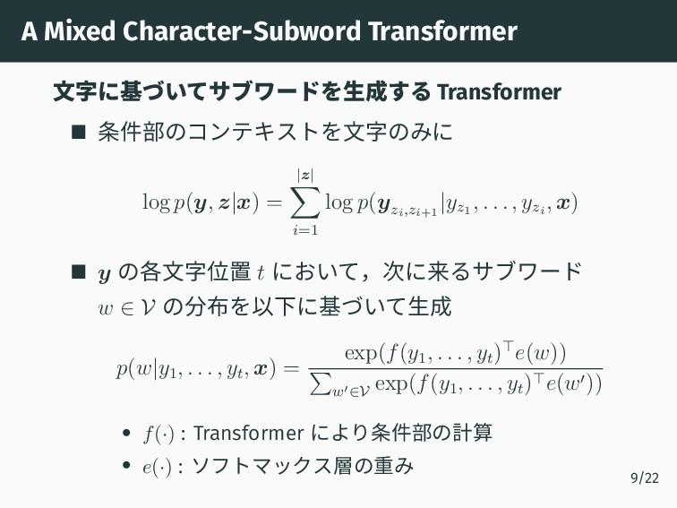A Mixed Character-Subword Transformer 文字に基づいてサブ...