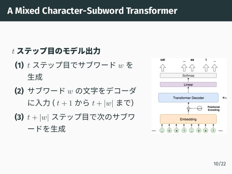 A Mixed Character-Subword Transformer t ステップ目のモ...