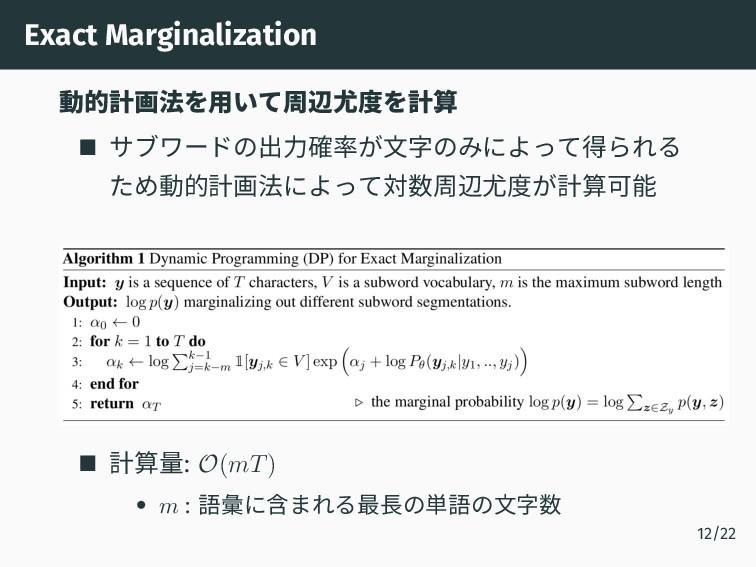 Exact Marginalization 動的計画法を用いて周辺尤度を計算 サブワードの出力...
