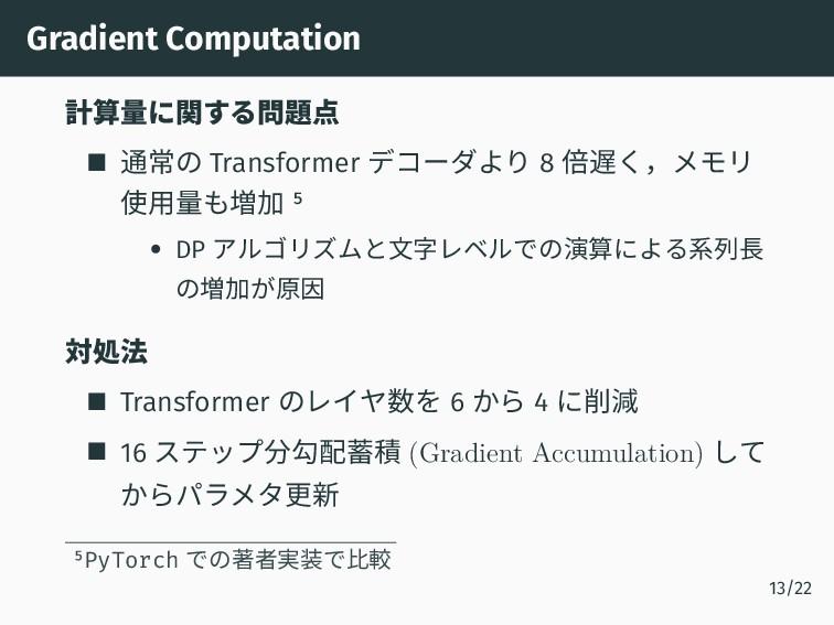 Gradient Computation 計算量に関する問題点 通常の Transformer...