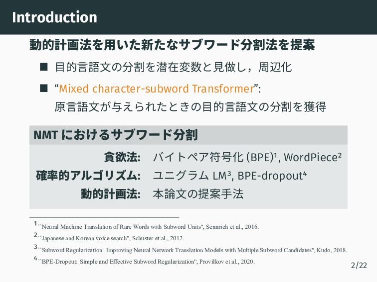 Introduction 動的計画法を用いた新たなサブワード分割法を提案 目的言語文の分割を潜...