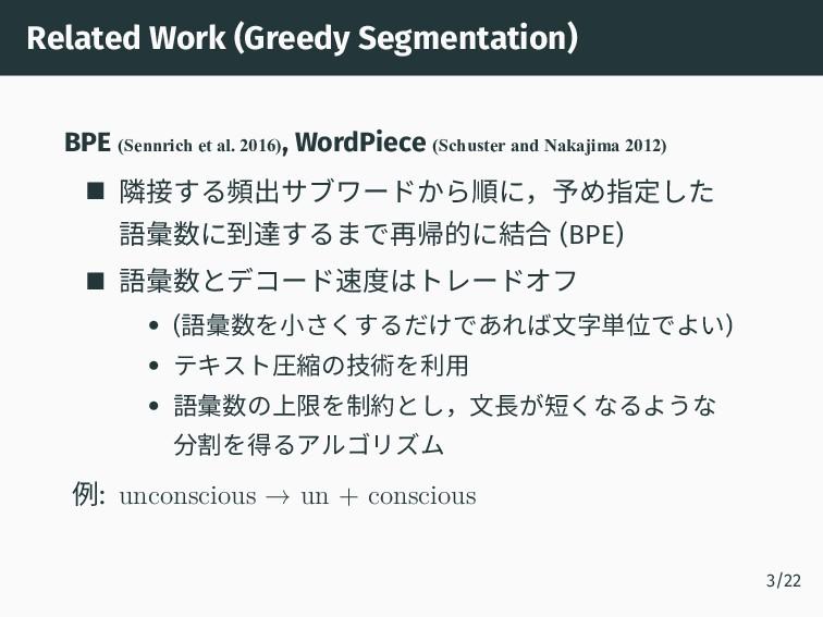 Related Work (Greedy Segmentation) BPE (Sennric...