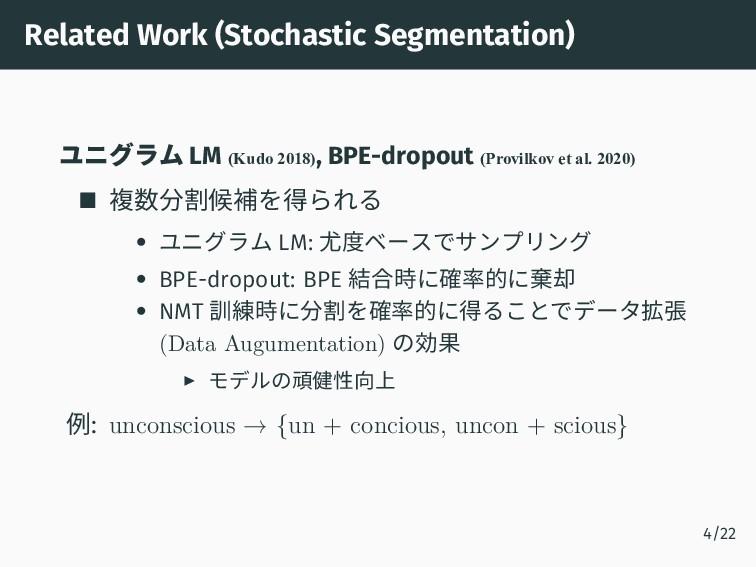 Related Work (Stochastic Segmentation) ユニグラム LM...