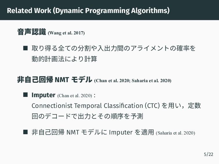 Related Work (Dynamic Programming Algorithms) 音...