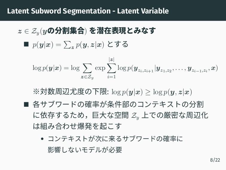 Latent Subword Segmentation - Latent Variable z...